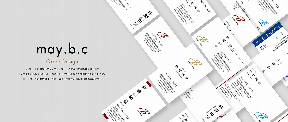 デジタル名刺、紙名刺、企業名刺作成-徳島県-
